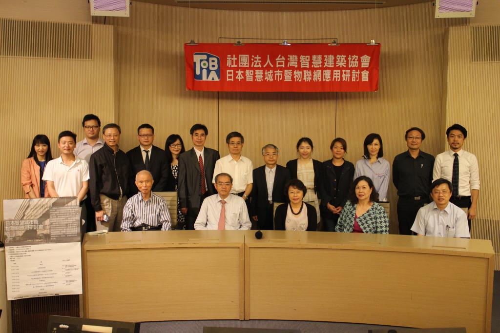 大合照_1050523日本智慧城市暨物聯網應用研討會