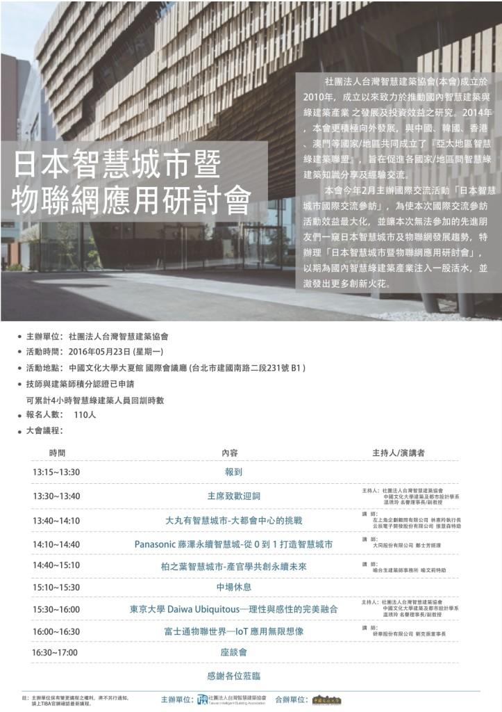 日本智慧城市暨物聯網應用研討會