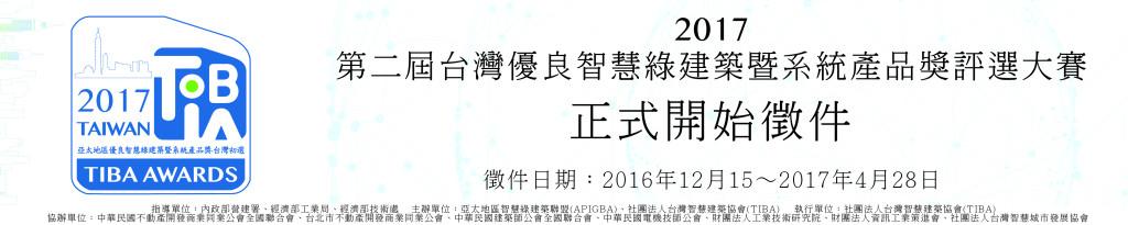 tiba-award-banner-01