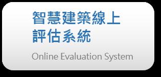 智慧建築線上評估系統