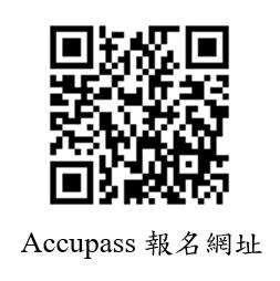 第二屆台灣優良智慧綠建築暨系統產品獎(2017 TIBA AWARDS)頒獎典禮暨作品發表會 Accupass報名網址