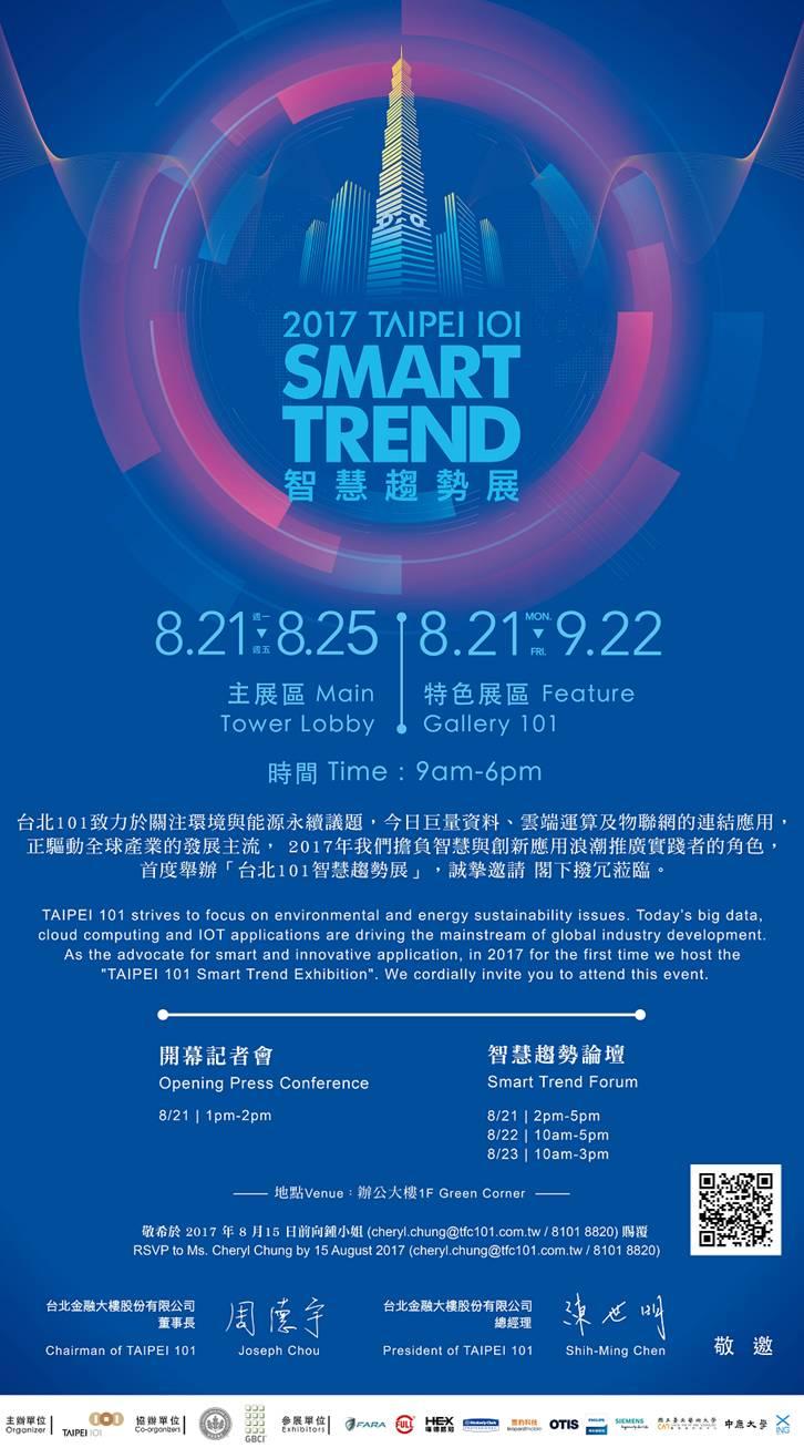 TAIPEI 101 - SMART TREND智慧趨勢展 海報1