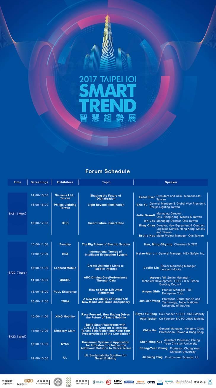 TAIPEI 101 - SMART TREND智慧趨勢展 海報3