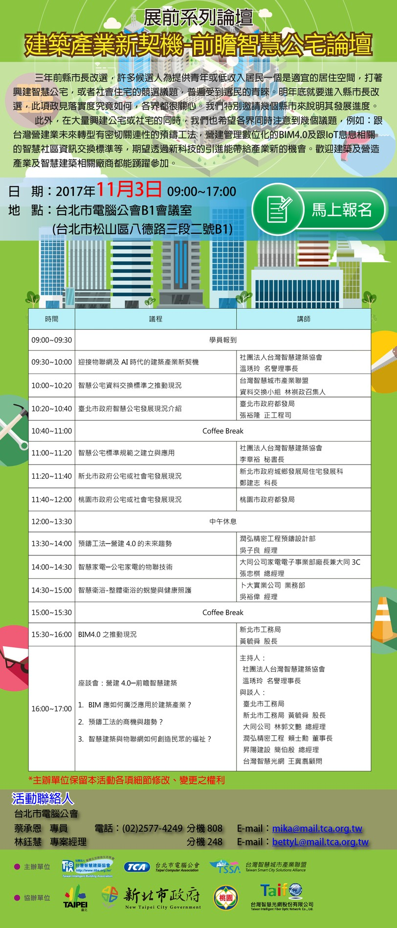 建築產業新契機-前瞻智慧公宅論壇EDM